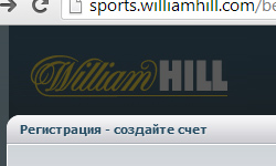 William Hill регистрация
